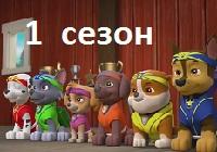 Все серии первого сезона