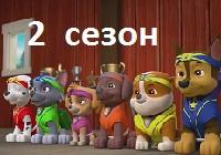 Все серии второго сезона