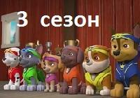 Все серии третьего сезона