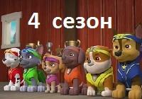 Все серии четвертого сезона