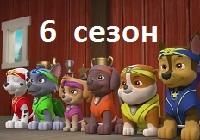 Все серии шестого сезона
